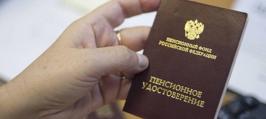 В Госдуму внесли законопроект о снижении пенсионного возраста | ОБЪЕКТИВ