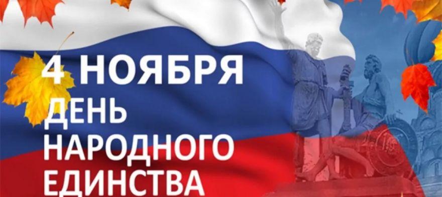 Россия отмечает День народного единства - история праздника | ОБЪЕКТИВ